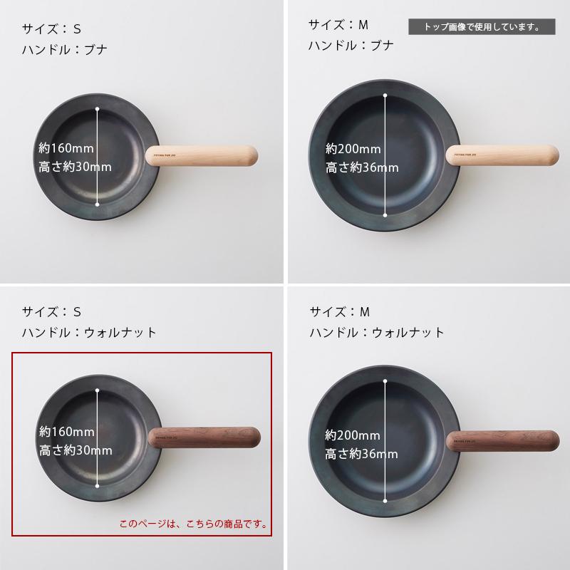 フライパンがそのままお皿になる、「つくる」と「たべる」が一つになる。鉄のフライパン、JIU 【S/ウォルナット】