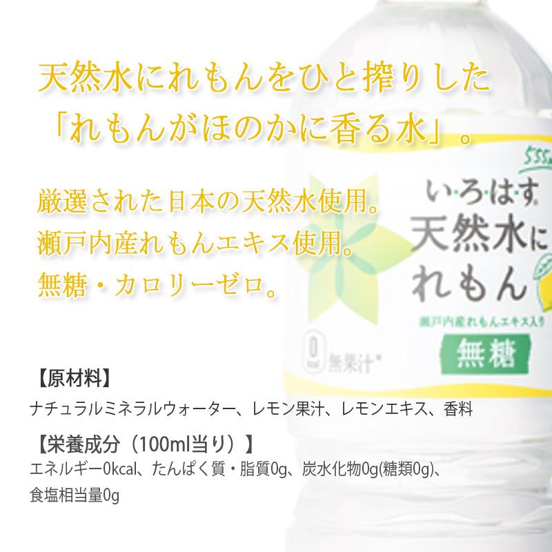 い・ろ・は・す 天然水にれもん 555mlペットボトル × 24本 いろはす レモン ミネラルウォーター 飲料 ドリンク コカ・コーラ社 メーカー直送 // 送料無料 ※宅配便発送