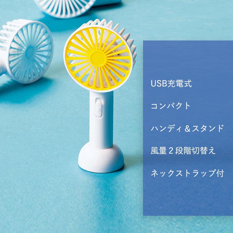 卓上でも、ハンディでも。2WAYで使えるUSB充電式ポータブル扇風機