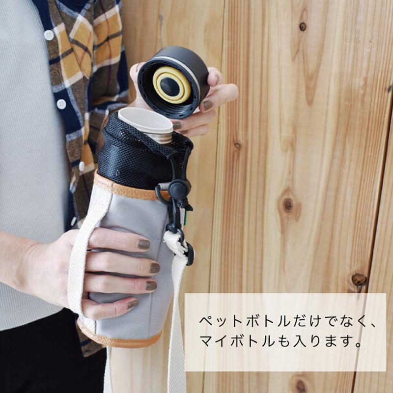 肩掛けできるベルトつき。ペットボトルの無機質なデザインをおしゃれに演出してくれるボトルホルダー 保冷・保温機能つき ペットボトル以外にもマイボトルもOK