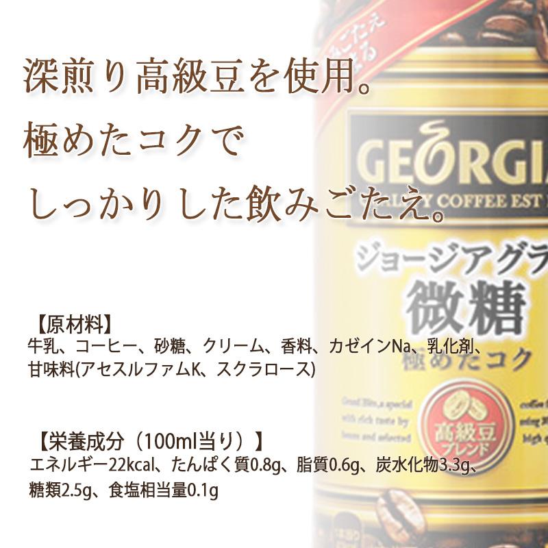 ジョージア グラン微糖 185g 缶 × 30本 コーヒー 飲料 ドリンク コカ・コーラ社 メーカー直送 //宅配便 送料無料