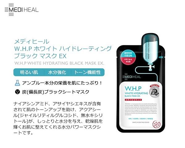 【10枚セットで5%オフ】MEDIHEAL WHPホワイトハイドレ-ティングブラックマスクEX 24ml【セットがお得】