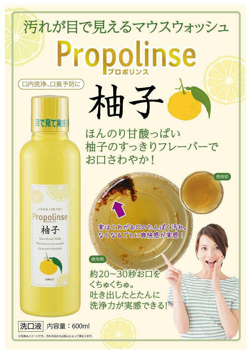 Propolinse マウスウォッシュ 柚子 600ml