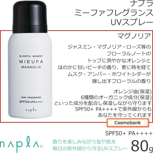 【10%オフ】ミーファ フレグランスUVスプレー 80g【マグノリアの香り】