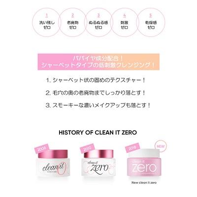バニラコ banilaco クリーンイット ゼロ クレンジングバーム #オリジナル(ピンク)