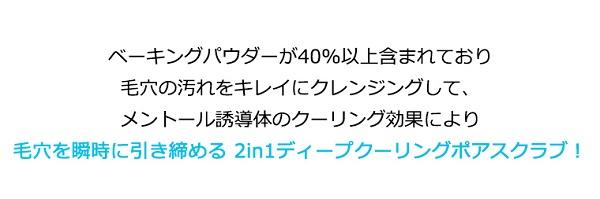 ETUDE HOUSE ベーキングパウダー クランチポア スクラブ【7g×24個入り】