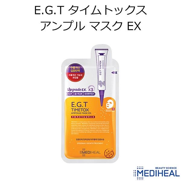 MEDIHEAL E.G.T タイムトックス アンプルマスクEX 25ml