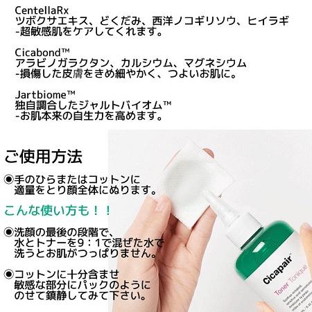 Dr.Jart+ シカペアー トナー 150ml