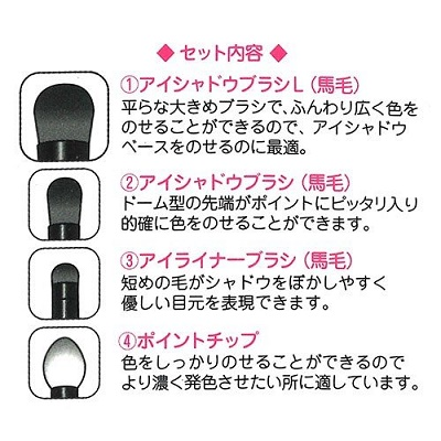 アイメイクブラシ 4本セット 【まんまるデカ目メイク!】