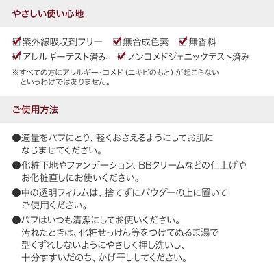 素顔ぼれ マットステイパウダー 02ナチュラル 4.2g【SPF20/PA++】