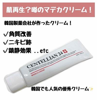 【15%オフ】CENTELLIAN24 マデカクリーム 50ml