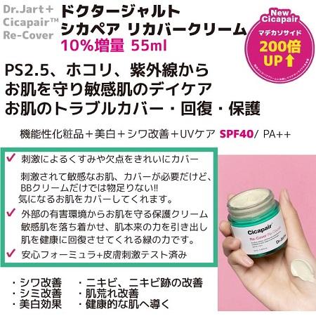 Dr.Jart+ シカペアー リカバークリ-ム 55ml【送料無料!!】