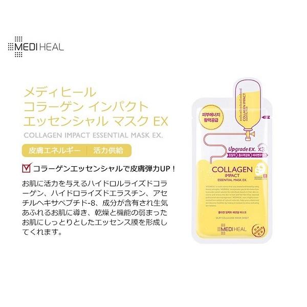 【10枚セットで5%オフ】MEDIHEAL CGエッセンシャルマスクEX 24ml【セットがお得】