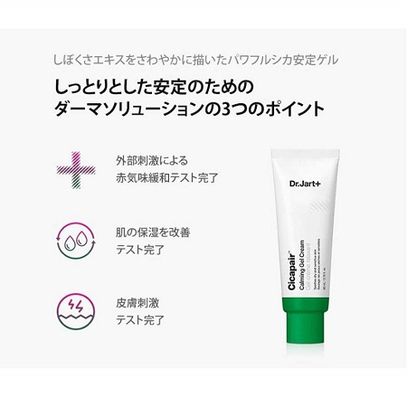 Dr.Jart+ シカペアー カーミングジェルクリーム 80ml【送料無料!!】