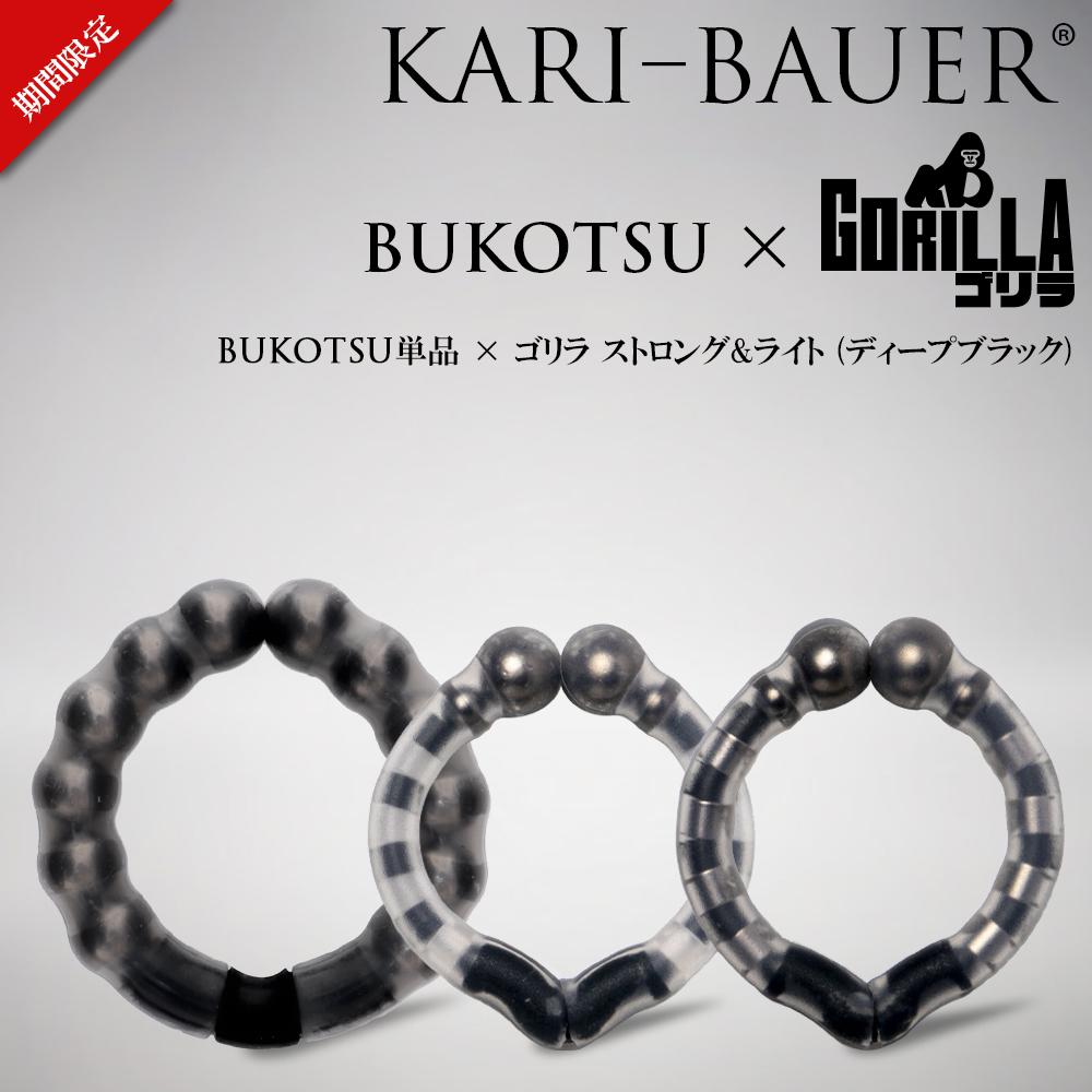 カリバウアー BUKOTSU 単品 + ゴリラ ストロング&ライト(ストラップ付)