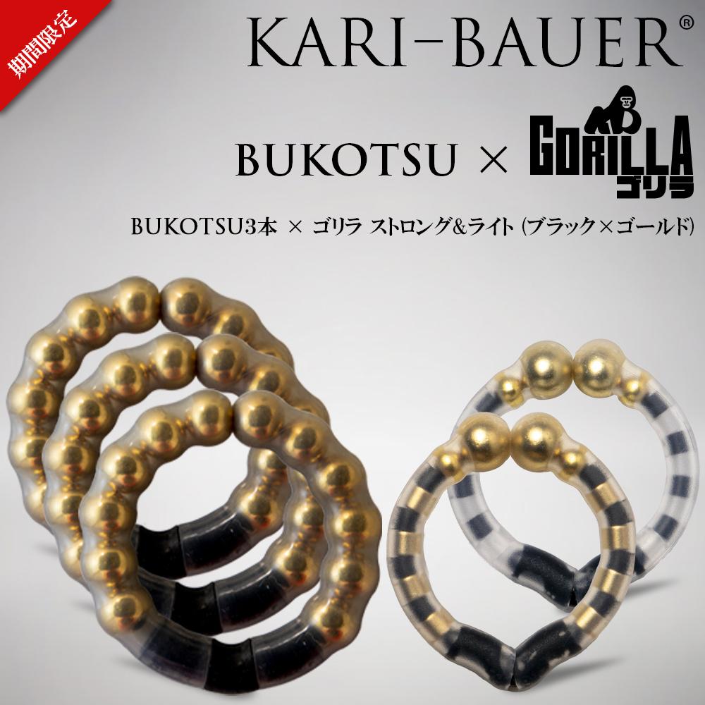 カリバウアー BUKOTSU 3本セット + ゴリラ ストロング&ライト(ストラップ付)
