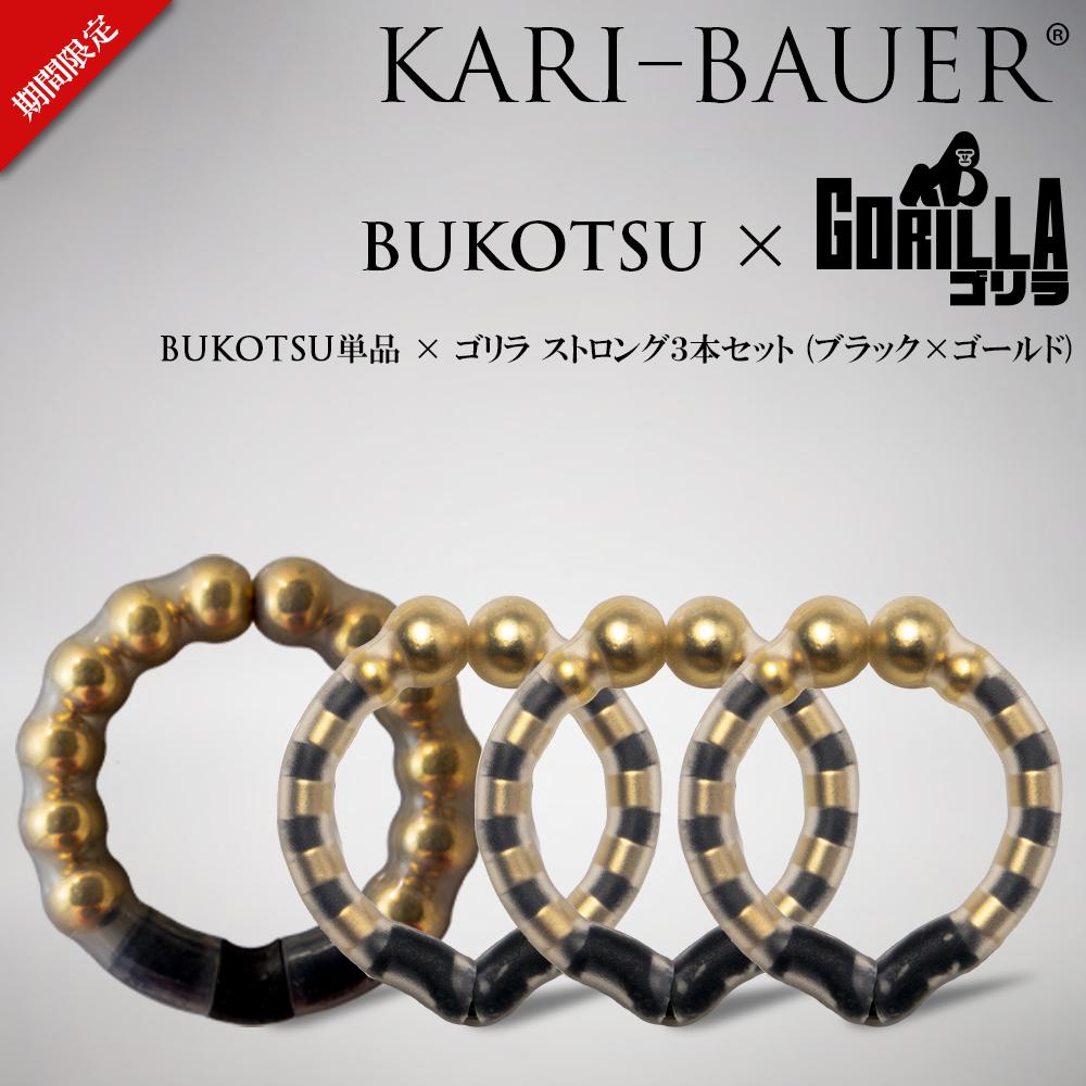 カリバウアー BUKOTSU 単品 + ゴリラ ストロング3本セット(ストラップ付)