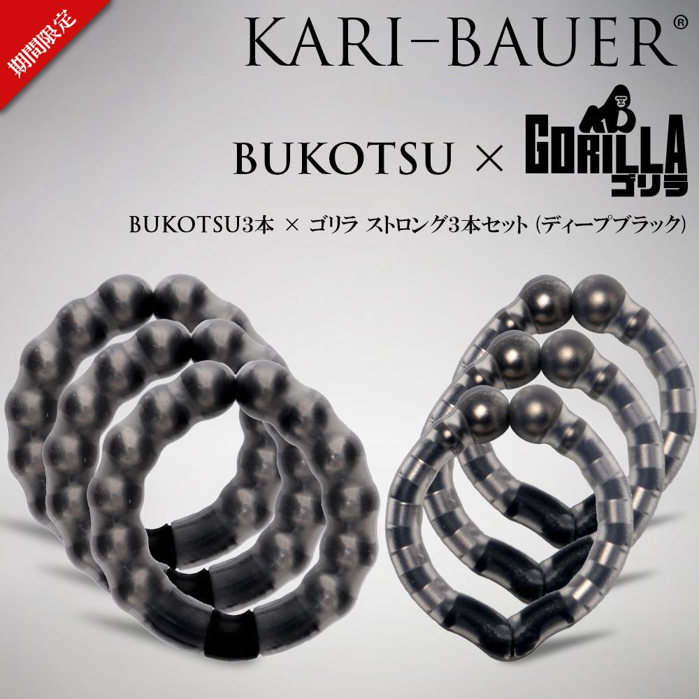 カリバウアー BUKOTSU 3本セット + ゴリラ ストロング3本セット(ストラップ付)