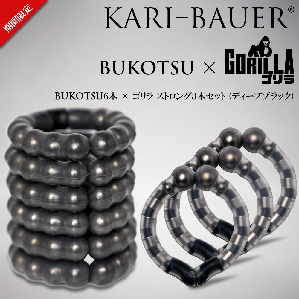 カリバウアー BUKOTSU 6本セット + ゴリラ ストロング3本セット(ストラップ付)