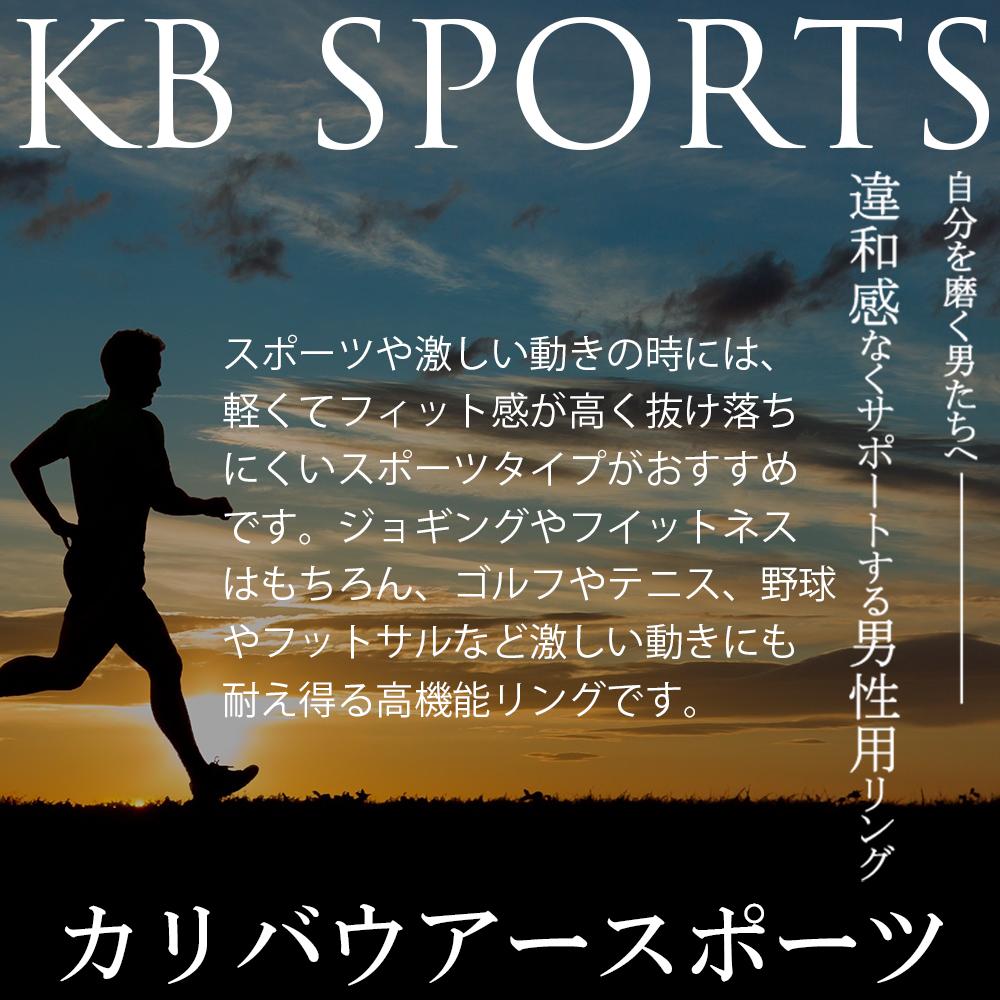 カリバウアー スポーツセット(ストラップ付) SPORTS SET
