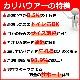 カリバウアー プレミアム 3本セット(ストラップ付) PREMIUM