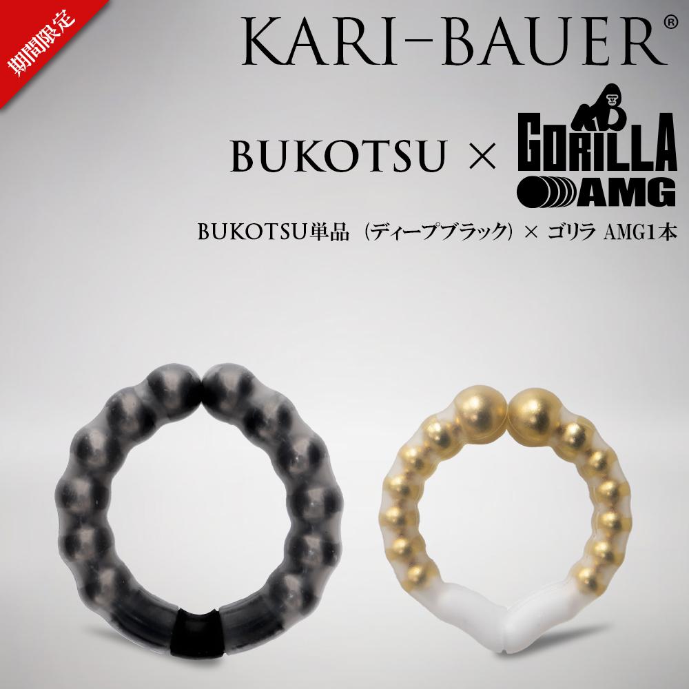 カリバウアー BUKOTSU 単品 + ゴリラ AMG単品(ストラップ付)
