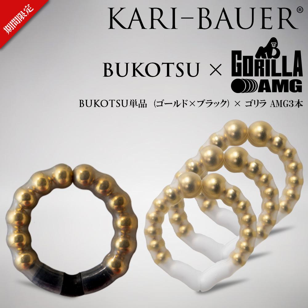 カリバウアー BUKOTSU 単品 + ゴリラ AMG3本セット(ストラップ付)