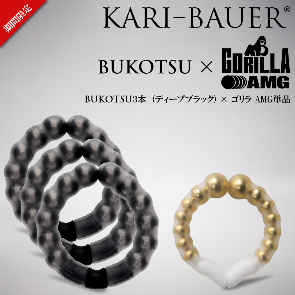 カリバウアー BUKOTSU 3本セット + ゴリラ AMG単品(ストラップ付)