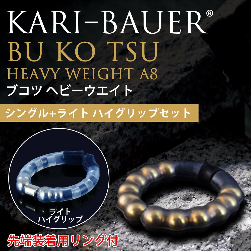 カリバウアー 「Bu-Ko-Tsu」 Heavy Weight A8 単品(ストラップ付) ヘビーウエイト