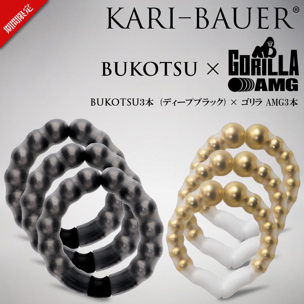 カリバウアー BUKOTSU 3本セット + ゴリラ AMG3本セット(ストラップ付)