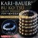 カリバウアー 「Bu-Ko-Tsu」 Heavy Weight A8 6本セット(ストラップ付) ヘビーウエイト