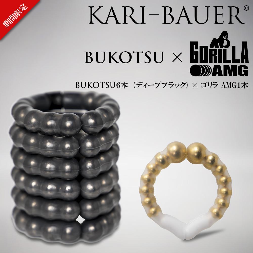 カリバウアー BUKOTSU 6本セット + ゴリラ AMG単品(ストラップ付)
