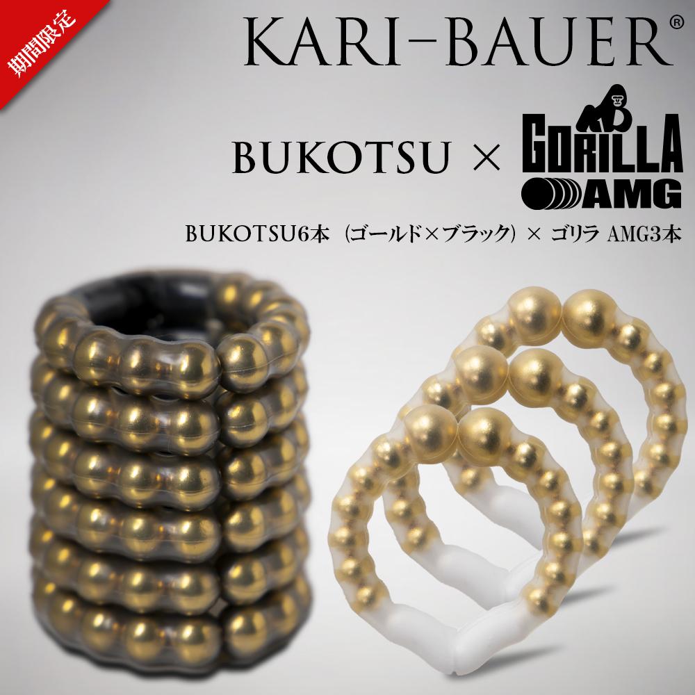 カリバウアー BUKOTSU 6本セット + ゴリラ AMG3本セット(ストラップ付)