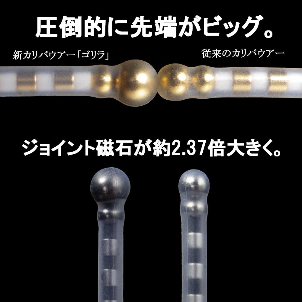 カリバウアー ゴリラ プレミアム3本セット(ストラップ付)