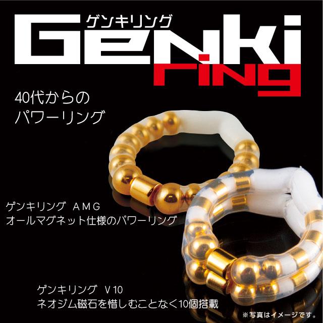ゲンキリングV10(ストラップ付) GENKI-RING