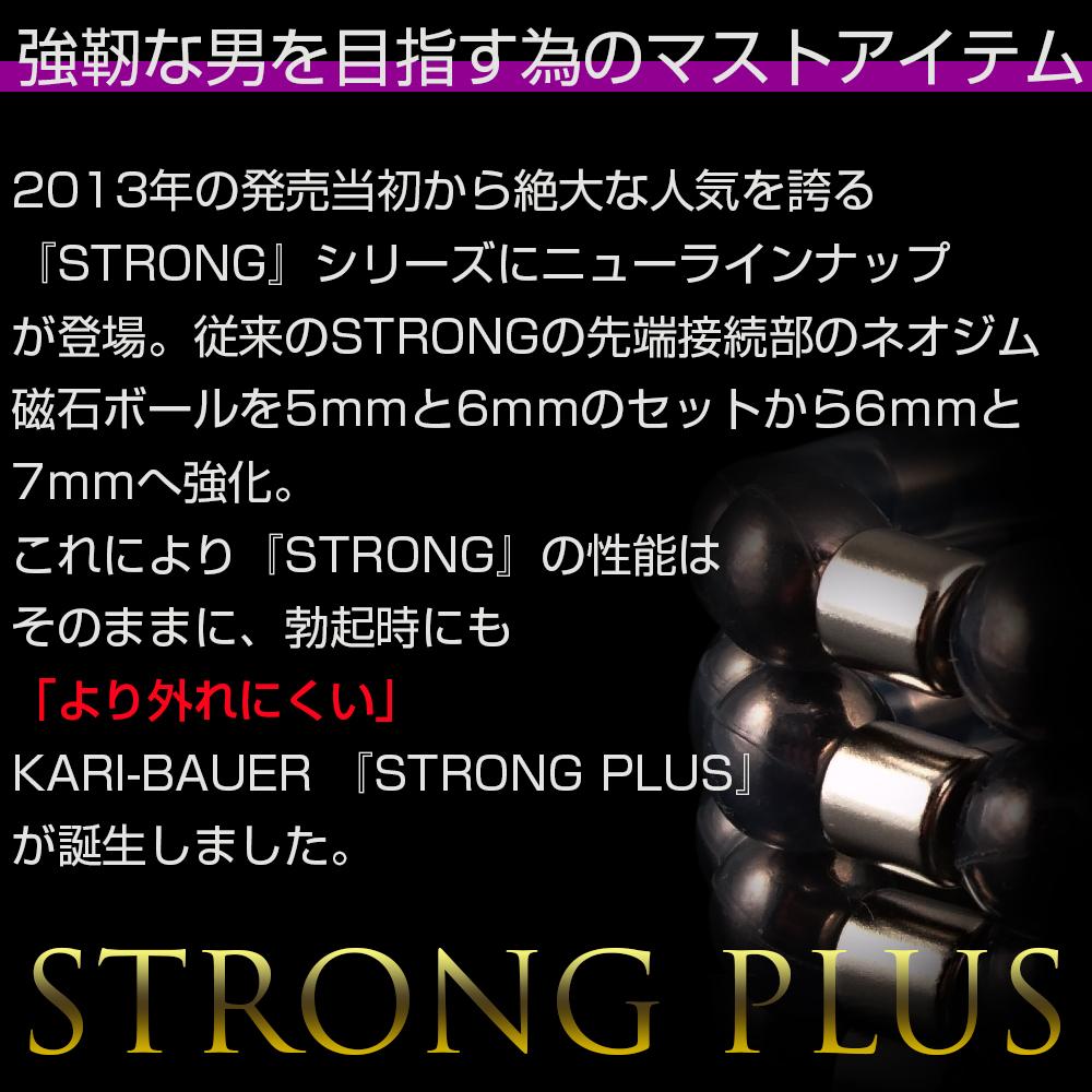 カリバウアー ストロングプラス 3本セット(ストラップ付) STRONG PLUS