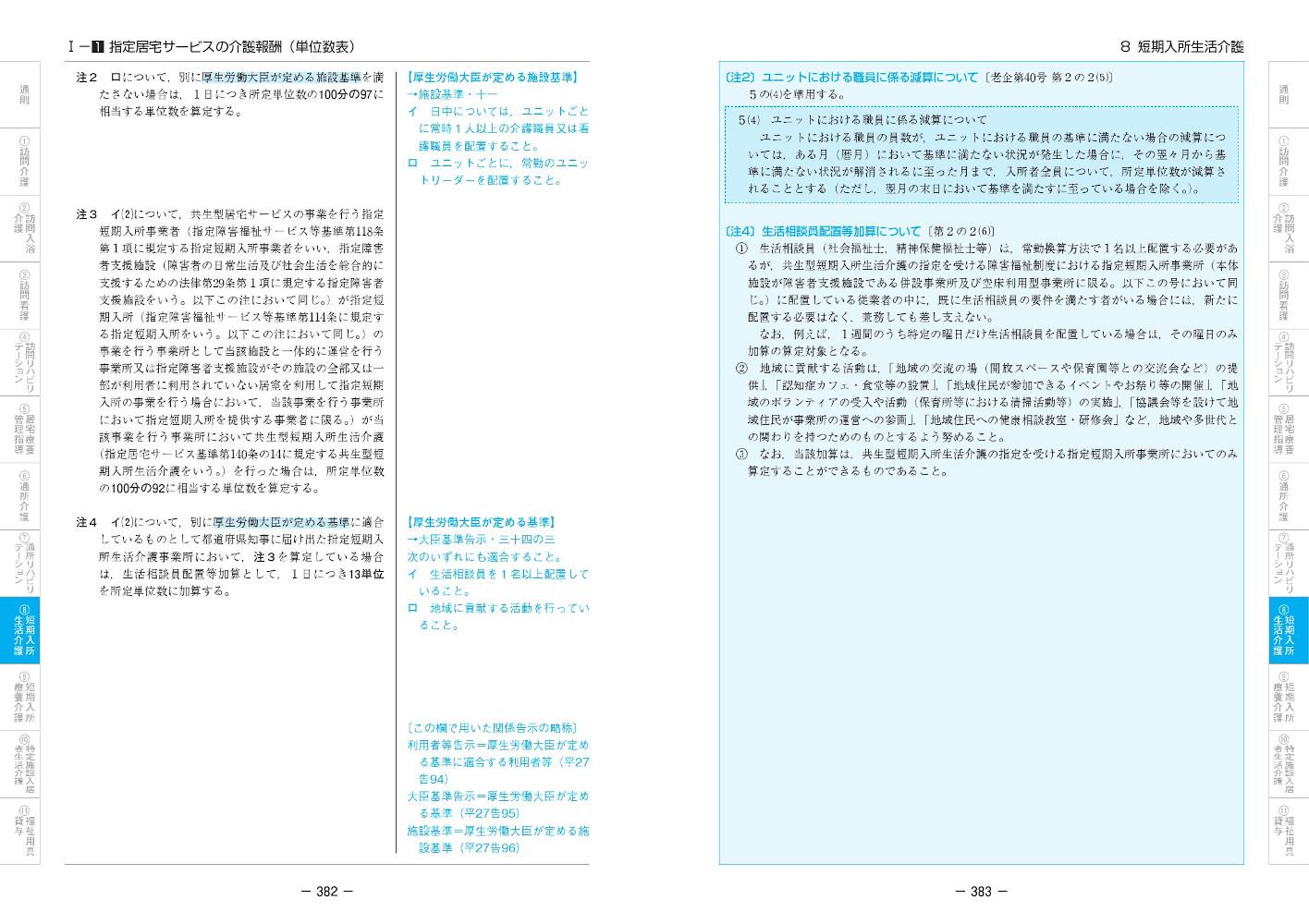介護報酬の解釈 1 単位数表編 令和3年4月版