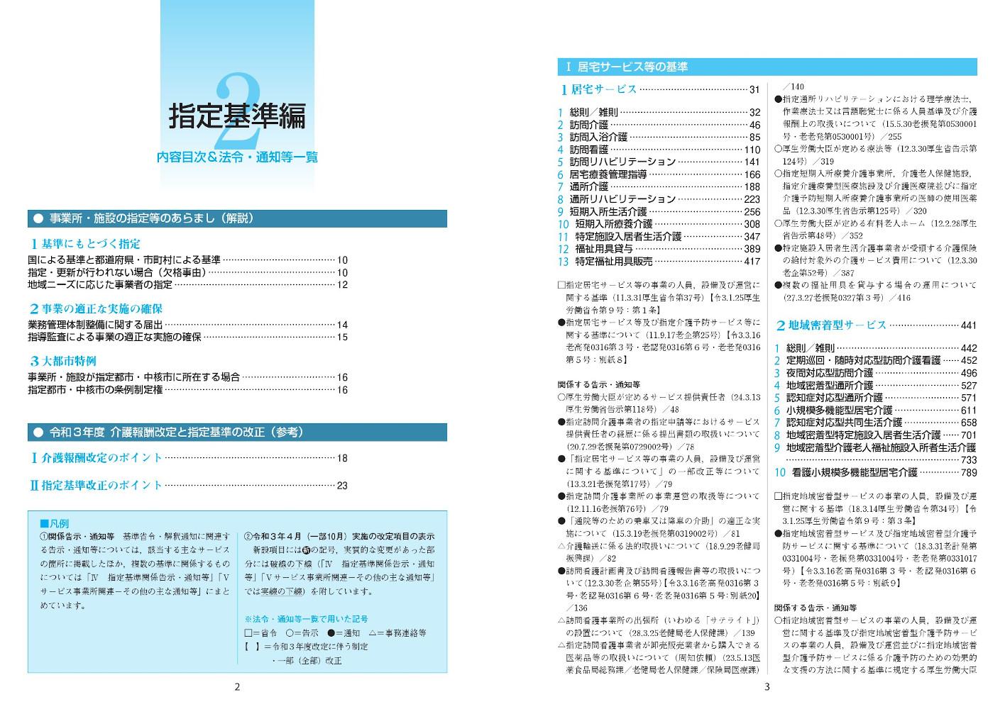 介護報酬の解釈 2 指定基準編 令和3年4月版