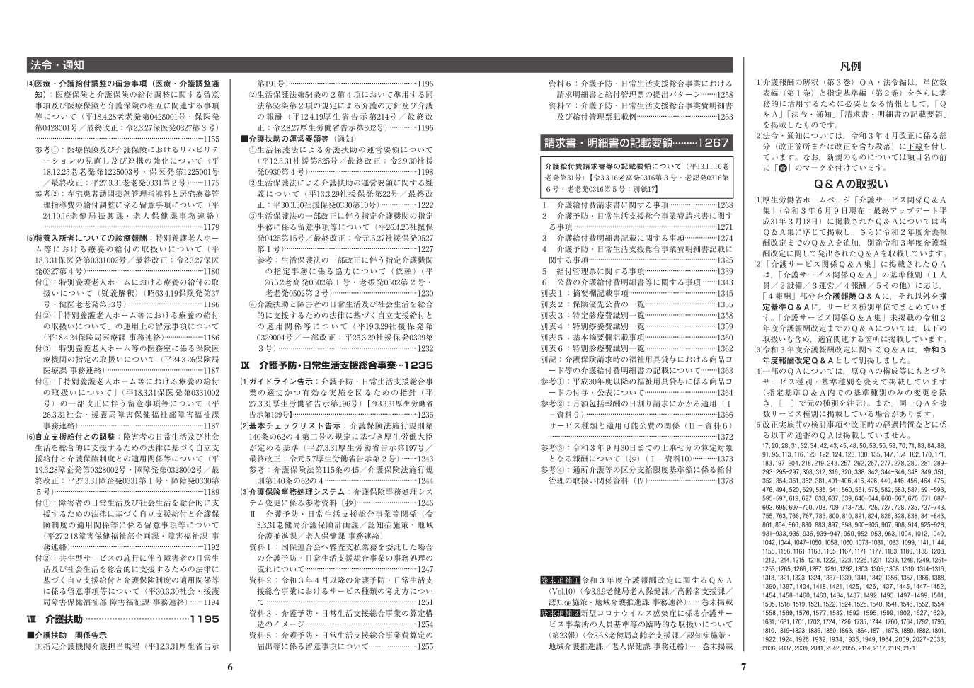 介護報酬の解釈 3 QA・法令編 令和3年4月版