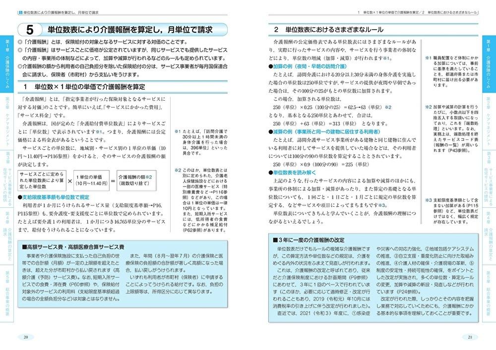 在宅サービス 介護報酬 算定の手引 令和3年4月版