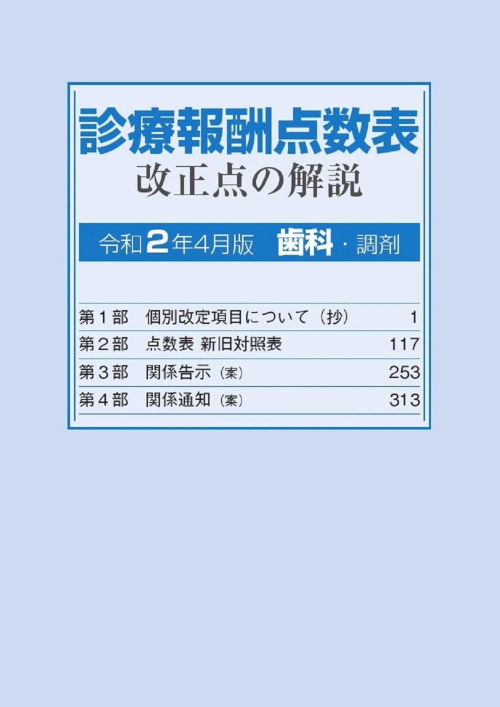 診療報酬点数表 改正点の解説(歯科・調剤) 令和2年4月版