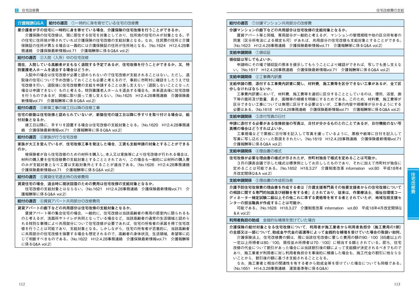 介護保険 福祉用具・住宅改修ガイド 令和3年4月版