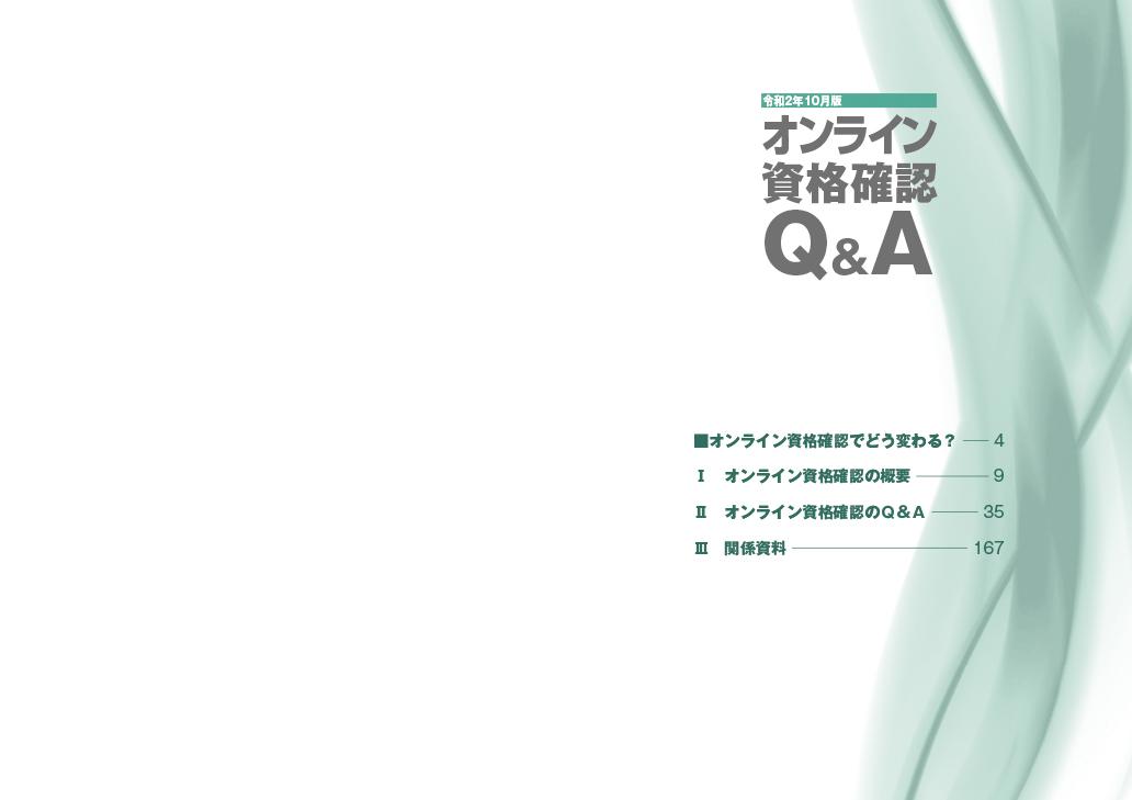 オンライン資格確認Q&A 令和2年10月版