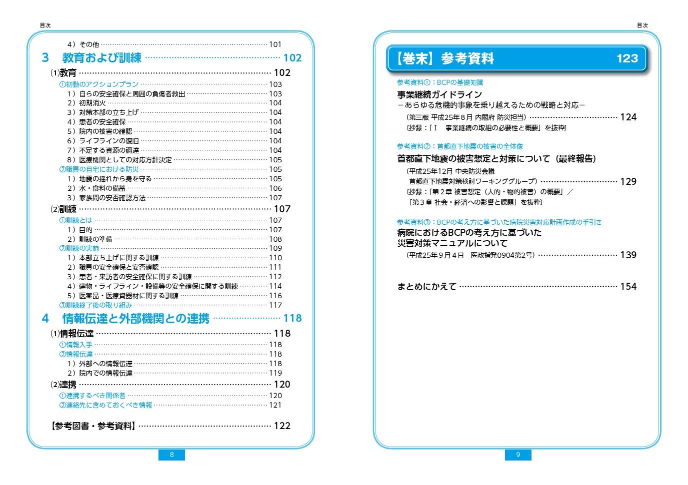 中小医療機関のための BCP策定マニュアル