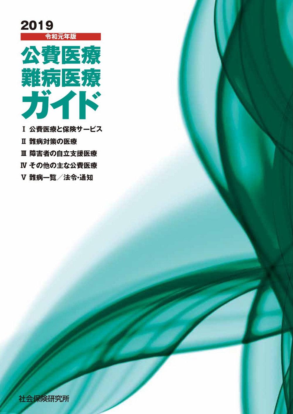 公費医療・難病医療ガイド 2019年度版(令和元年版)