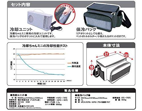 SALE! 【新品】ハンディクールBOX 冷庫ちゃんmini CB-002