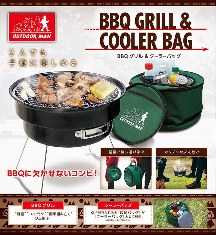 【新品】ピーナッツクラブ OUTDOORMAN BBQグリル&クーラーバッグ KK-00365