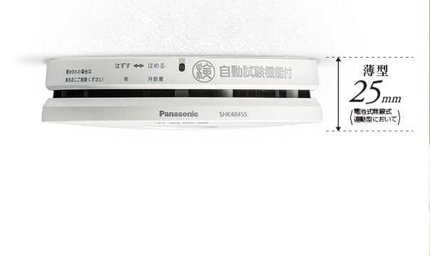 【新品】【送料無料!】Panasonic パナソニック けむり当番 薄型2種 住宅用火災警報器 (電池式・移報接点なし) (警報音・音声警報機能付) SHK48455