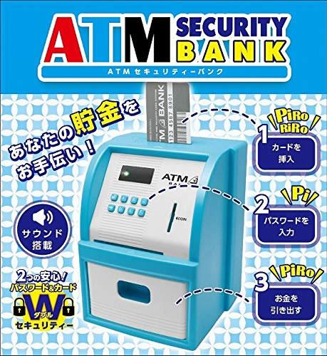 【新品】LITHON ライソン ATMセキュリティーバンク ATM型貯金箱 ブルー KTAT-001L