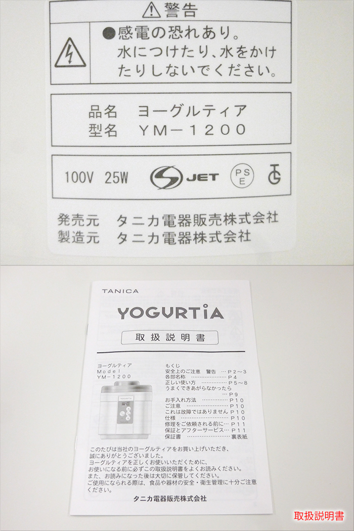 【中古】TANICA タニカ電器 YOGURTIA ヨーグルティア ヨーグルトメーカー YM-1200N
